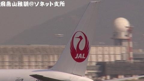 JA8397の尾翼。