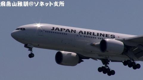 JA8978・機体前方のアップ。
