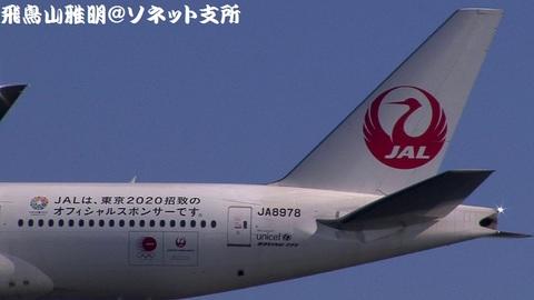 JA8978・機体後方のアップ。『JALは、東京2020招致のオフィシャルスポンサーです。』と記されております。