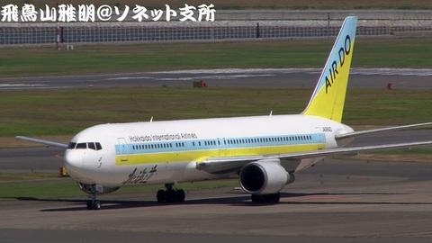 北海道国際航空 JA98AD@東京国際空港。第2旅客ターミナル展望デッキ南端より。