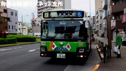 都営バス N-D367@飛鳥山バス停 2019年4月29日撮影